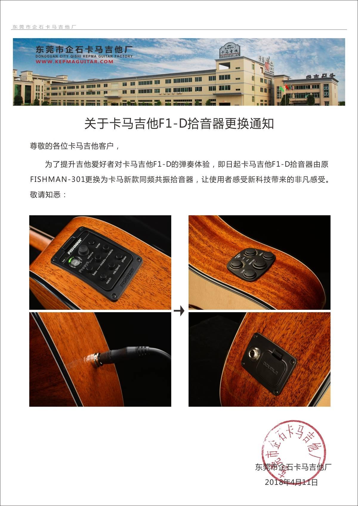 关于卡马吉他护板设计更改说明 (2)