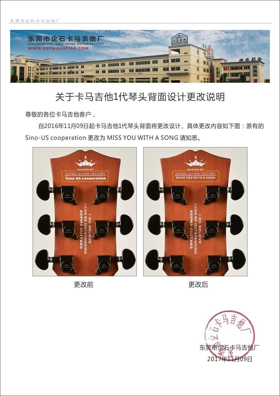 卡马吉他一代琴头背面设计更改说明