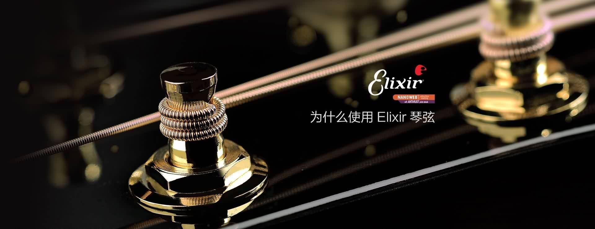 Elixir 琴弦