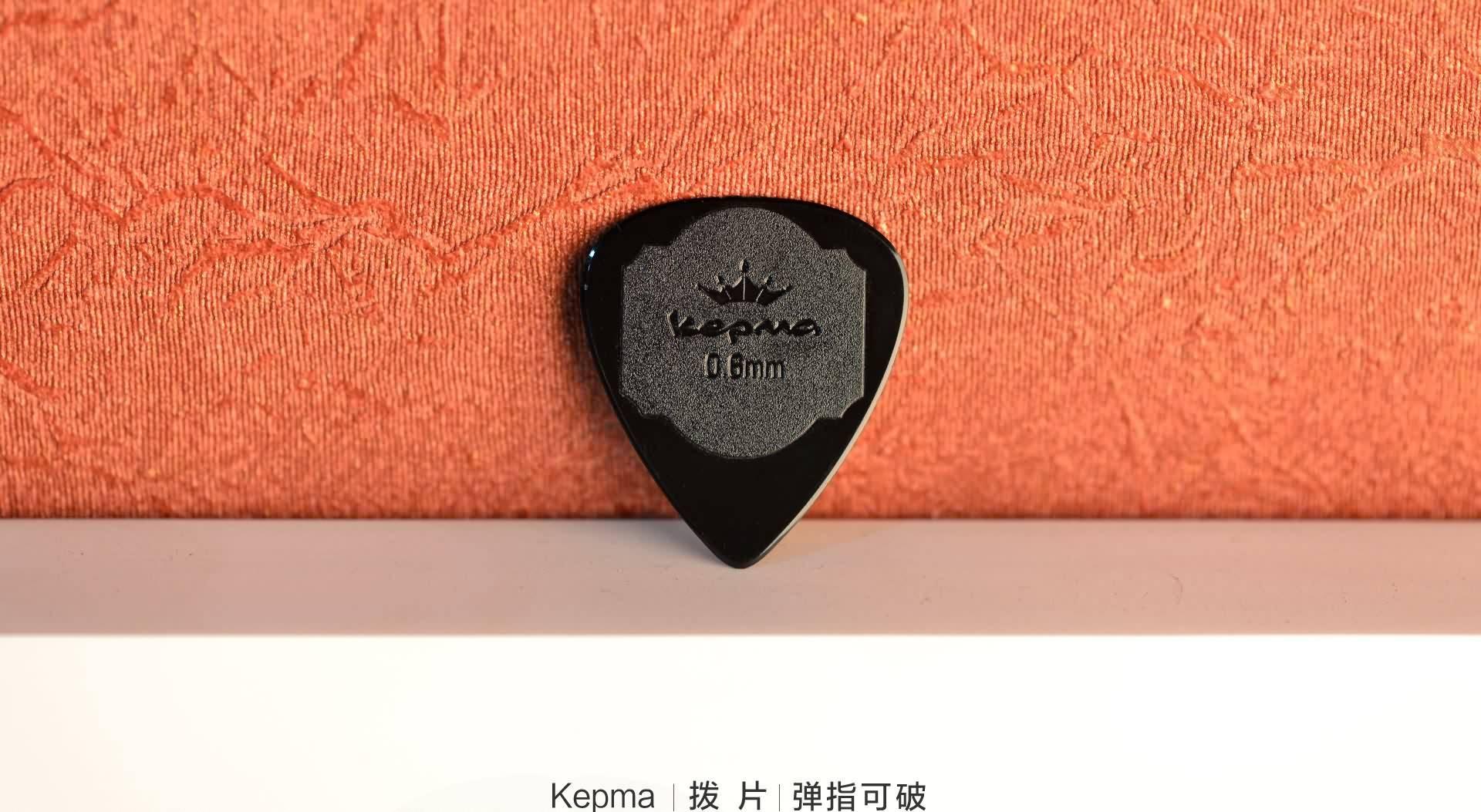 卡马 黑色拨片 0.6mm